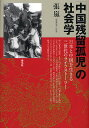 「中国残留孤児」の社会学 日本と中国を生きる三世代のライフストーリー/張嵐【1000円以上送料無料】