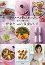 シャスール鍋ひとつで若林三弥子の野菜たっぷり最愛レシピ/若林三弥子