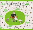 Rakuten - わたしのワンピース/にしまきかやこ【1000円以上送料無料】