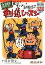 送料無料/高倉先生の面白!びっくり!新発想!!剣道レッスン/高倉聖史