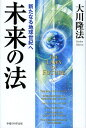 未来の法 新たなる地球世紀へ/大川隆法【1000円以上送料無料】