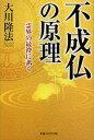 不成仏の原理 霊界の最澄に訊く/大川隆法【1000円以上送料無料】