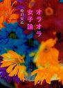 送料無料/オラオラ女子論/蜷川実花