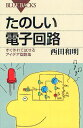 文庫, 新書 - たのしい電子回路 すぐ作れて試せるアイデア回路集/西田和明【1000円以上送料無料】