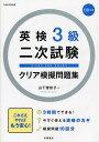 英検3級二次試験クリア模擬問題集/山下理奈子【1000円以上送料無料】