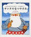 サンタのなつやすみ/レイモンド・ブリッグズ/さくまゆみこ【1000円以上送料無料】
