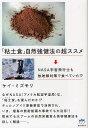 「粘土食」自然強健法の超ススメ NASA宇宙飛行士も放射線対策で食べていた!?/ケイ・ミズモリ【10...