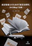 【期間限定100クーポン配布中!】航空整備士のための「航空法規等」 34のKeyで合格/小山敏行【後払いOK】【1000以上】【03P01Mar15】