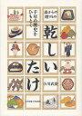 乾しいたけ 千年の歴史をひもとく 森からの贈りもの/小川武廣【1000円以上送料無料】