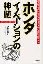 ホンダイノベーションの神髄 エアバック アシモ ホンダジェットはここから生まれた 独創的な製品はこうつくる/小林三郎【1000円以上送料無料】