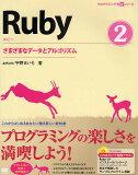【後払いOK】【1000以上】Ruby 2/arton/宇野るいも