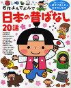 送料無料/日本の昔ばなし20話 3さい〜6さい親子で楽しむおはなし絵本
