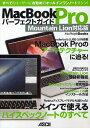 MacBook Proパーフェクトガイド Mountain Lion対応版 すべてのユーザーにお勧めのオールインワンノートマシン!/マックピープル編..