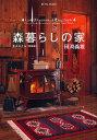 森暮らしの家 全スタイル 軽装版/田渕義雄【1000円以上送料無料】