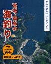 送料無料/宮城・福島の海釣り