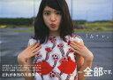 送料無料/うみコレ。 川島海荷actress collection 川島海荷フォトブック/細居幸次郎