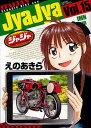 ジャジャ For Moratorium Riders Vol.15/えのあきら【1000円以上送料無料】