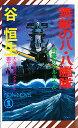 無敵の八・八艦隊 奇襲ガダルカナル/谷恒生【1000円以上送料無料】