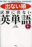 【1000以上】出ない順試験に出ない英単語 THE FIRST 150 NONESSENTIAL VOCABULARY/中山/千野エー