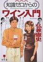 【1000円以上送料無料】知識ゼロからのワイン入門/弘兼憲史