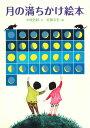 【1000円以上送料無料】月の満ちかけ絵本/大枝史郎/佐藤みき