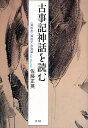 送料無料/古事記神話を読む 〈神の女〉〈神の子〉の物語/佐藤正英