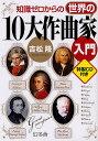知識ゼロからの世界の10大作曲家入門/吉松隆【1000円以上送料無料】
