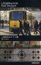 【1000円以上送料無料】街歩きのドイツ語/中村真人