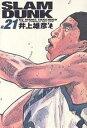 Slam dunk 完全版 #21/井上雄彦【1000円以上送料無料】
