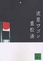 流星ワゴン/重松清【1000円以上送料無料】