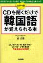 CDを聞くだけで韓国語が覚えられる本 カラー版/金文喜【1000円以上送料無料】