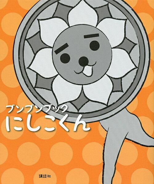 ブンブンブックにしこくん/講談社【1000円以上送料無料】...:bookfan:10806246