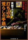 実戦でできる打ち込み、荒らしの手筋/日本囲碁連盟【1000円以上送料無料】
