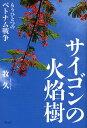 サイゴンの火焔樹 もうひとつのベトナム戦争/牧久【1000円以上送料無料】
