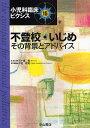 小児科臨床ピクシス 15/五十嵐隆【1000円以上送料無料】