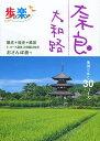 送料無料/歩いて楽しむ奈良 大和路 観光+歴史+風景 1コース徒歩3時間以内のおさんぽ旅へ