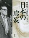 日本の虚妄 戦後民主主義批判/大熊信行【1000円以上送料無料】