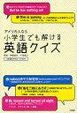 アメリカ人なら小学生でも解ける英語クイズ/佐藤誠司/小池直己【1000円以上送料無料】