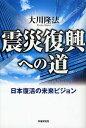 震災復興への道 日本復活の未来ビジョン/大川隆法【1000円以上送料無料】