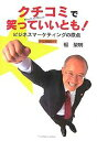 【1000円以上送料無料】クチコミで笑っていいとも! ビジネスマーケティングの原点/楊榮明