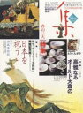 送料無料/集 古美術名品〈集〉 Vol.32(2007Spring)