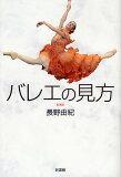 【1000日元以上】芭蕾舞的看法/长野由纪【RCP】[バレエの見方 新装版/長野由紀【後払いOK】【1000以上】]