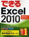 送料無料/できるExcel 2010/小舘由典/できるシリーズ編集部