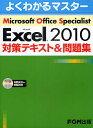 Microsoft Office Specialist Microsoft Excel 2010対策テキスト&問題集/富士通エフ・オー・エム株式会社【1000円以上送料無料】