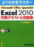 【期間限定100クーポン配布中!】Microsoft Office Specialist Microsoft Excel 2010対策テキスト&問題集/富士通エフ・オー・エム【後払