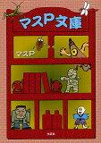 マスP文庫/マスP【後払いOK】【1000以上】