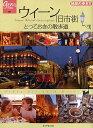 ウィーン旧市街 とっておきの散歩道/山口俊明【1000円以上送料無料】