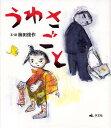 うわさごと/梅田俊作【1000円以上送料無料】