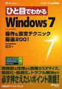 マイクロソフト公式解説書【全品送料無料】ひと目でわかるWindows7操作&設定テクニック厳選200!/橋本和則/野間俊行【RCP】