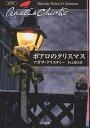 ポアロのクリスマス/アガサ クリスティー/村上啓夫【1000円以上送料無料】